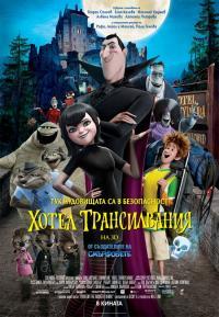 Hotel Transylvania / Хотел Трансилвания (2012) (BG Audio)