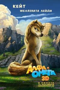 Alpha and Omega / Алфа и Омега (2010) (BG Audio)