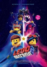 The Lego Movie 2: The Second Part / LEGO: Филмът 2 (2019) (BG Audio)