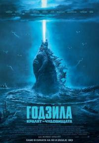 Godzilla: King of the Monsters / Годзила: Кралят на чудовищата