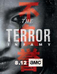 The Terror / Ужас - S02E01
