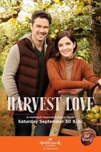 Harvest Love / Запечатано с любов (2017) (BG Audio)