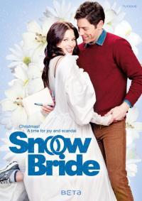 Snow Bride / Снежна сватба (2013) (BG Audio)