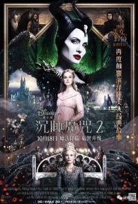 Maleficent: Mistress of Evil / Господарка на злото 2 (2019)
