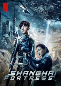 Shang hai bao lei / Shanghai Fortress / Шанхайската крепост (2019)