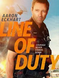 Line of Duty / Служебен дълг (2019)