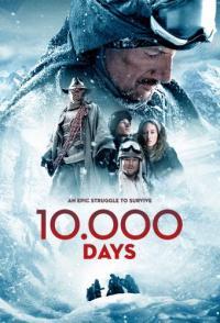 10.000 Days / 10.000 Дни (2014) (BG Audio)