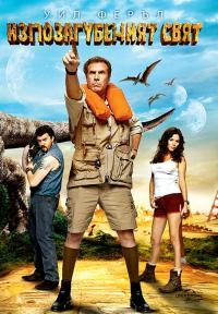 Land of the Lost / Изпозагубеният свят (2009) (BG Audio)