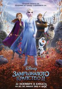 Frozen 2 / Замръзналото кралство II (2019) (BG Audio)