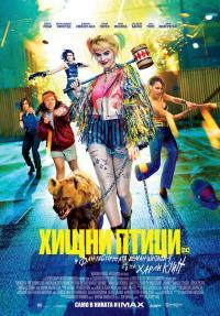 Birds of Prey: And the Fantabulous Emancipation of One Harley Quinn / Хищни птици (И фантастичната еманципация на Харли Куин) (2020)