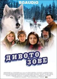 Call of the Wild / Дивото зове (2009) (BG Audio)