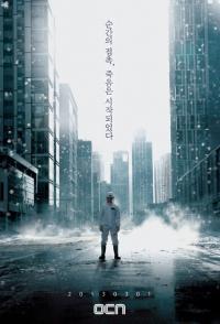 The Virus / Вирусът - S01E01