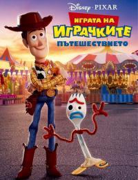 Toy Story 4 / Играта на играчките: Пътешествието (2019) (BG Audio)