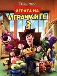 Toy Story 3 / Играта на играчките 3 (2010) (BG Audio)