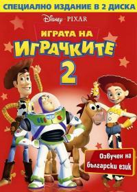 Toy Story 2 / Играта на играчките 2 (1999) (BG Audio)
