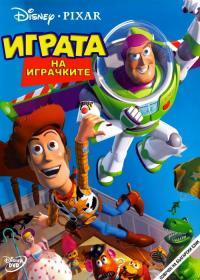 Toy Story / Играта на играчките (1995) (BG Audio)