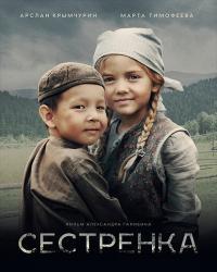 Сестренка / Сестричка (2019)