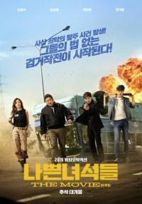 Bad Guys: The Movie / Лошите Момчета: Филма (2019)