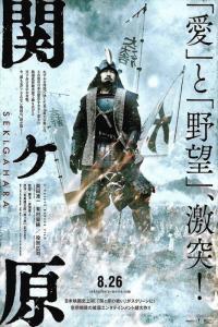 Sekigahara / Секигахара (2017)
