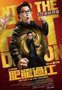 Enter the Fat Dragon / Пътят На Дебелия Дракон (2020)