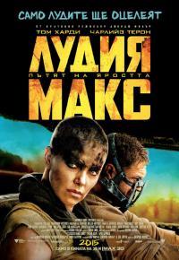 Mad Max: Fury Road / Лудия Макс: Пътят на яростта (2015) (BG Audio)