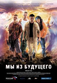 Мы из будущего / Ние от бъдещето (2008)