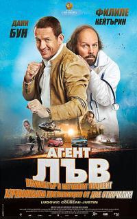 "Le lion / Агент ""Лъв"" (2020)"