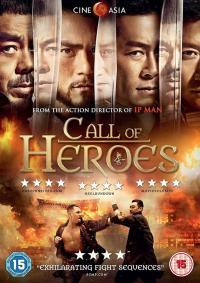 Call of Heroes / Зовът на Героите (2016)