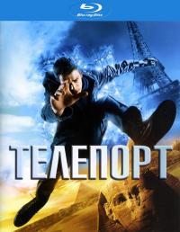Jumper / Телепорт (2008) (BG Audio)