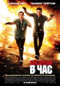 21 Jump Street / Внедрени в час (2012) (BG Audio)