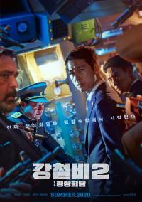 Steel Rain 2 / Стоманен Дъжд 2 (2020)