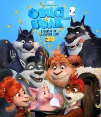 Sheep and Wolves: Pig Deal / Овца или вълк 2: Голям Прас! (2018) (BG Audio)