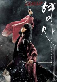 Hyeongsa / Duelist / Дуелистът (2005)