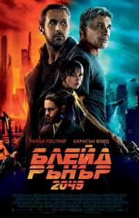 Blade Runner 2049 / Блейд Рънър 2049 (2017) (BG Audio)