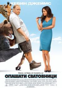 Zookeeper / Опашати сватовници (2011) (BG Audio)