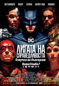 Justice League / Лигата на справедливостта (2017) (BG Audio)