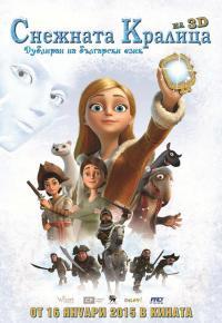 The Snow Queen / Снежната кралица (2012) (BG Audio)