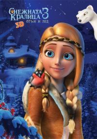 The Snow Queen 3 / Снежната кралица 3: Огън и лед (2016) (BG Audio)