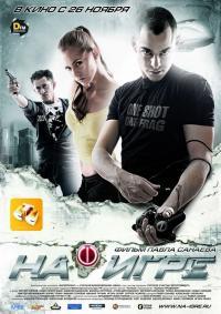 На игре / На игра (2009)