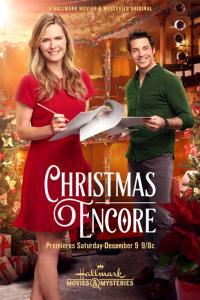 Christmas Encore / Коледно бягство (2017) (BG Audio)