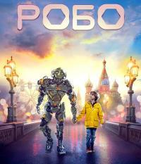 Робо / Robo (2019)