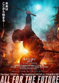 Rurouni Kenshin: Final Chapter Part I - The Final / Скитникът Кеншин: Финалът (2021)