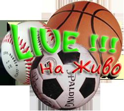 Спортни събития на живо - Rojadirecta